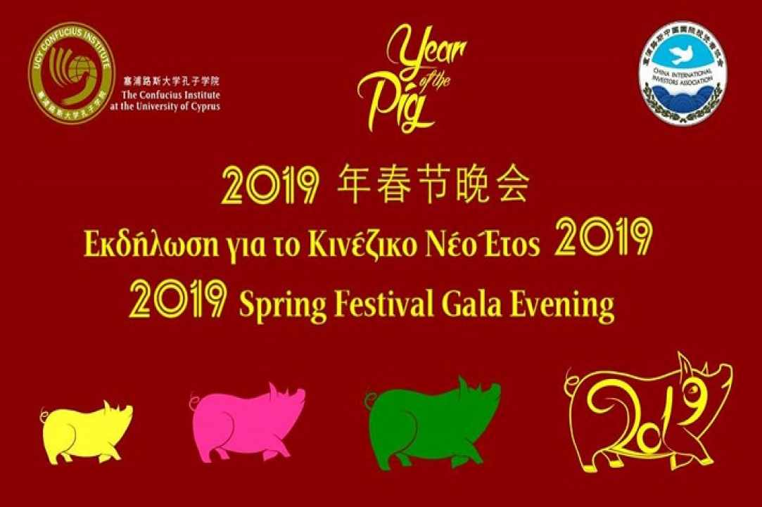 Celebration of the Chinese New Year 2019 (Spring Festival) Gala Evening