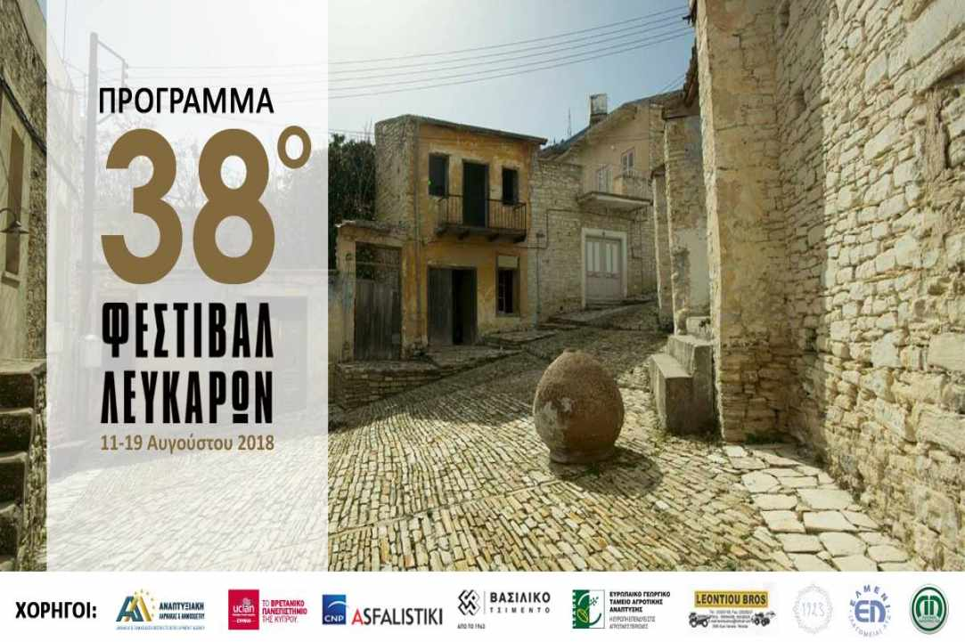 The 38th Lefkara Festival will take place in the village of Lefkara!
