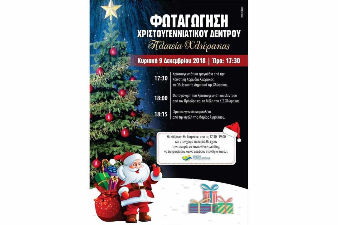 Christmas tree lighting in Chloraka 2018