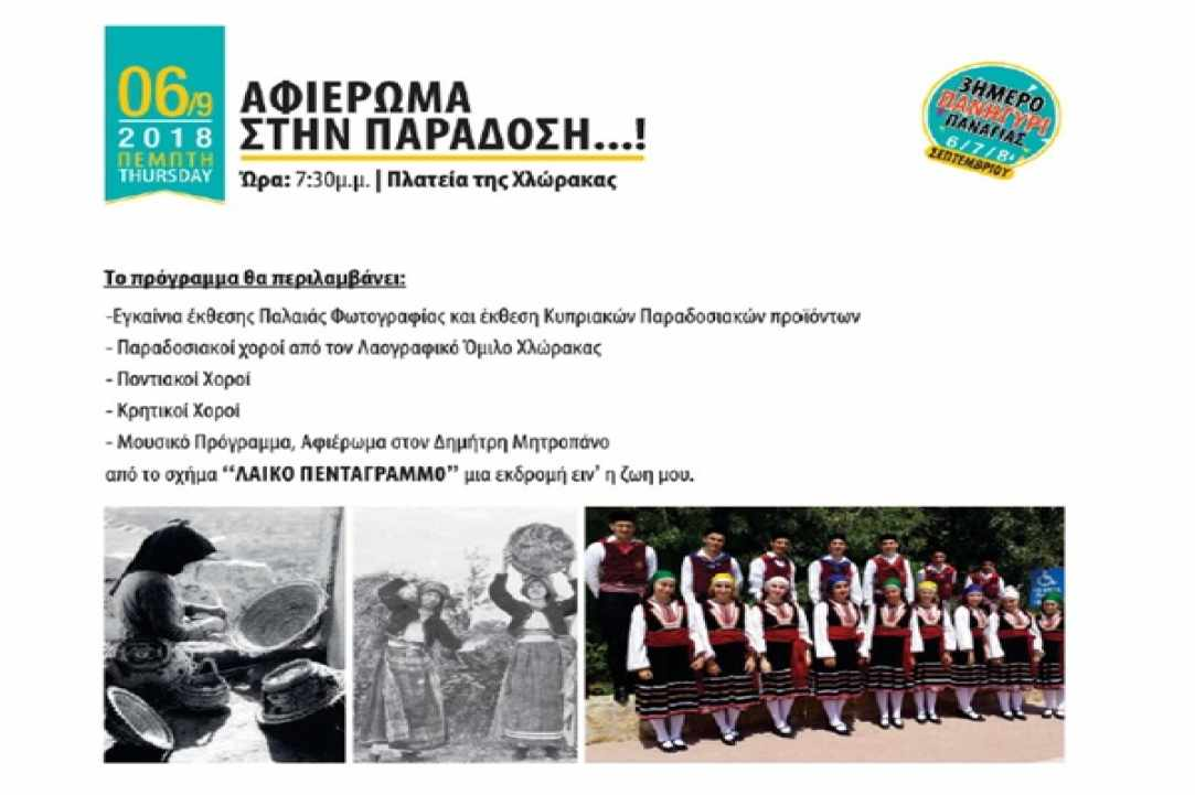 Three-day events in Chloraka with Nikos Kourkoulis