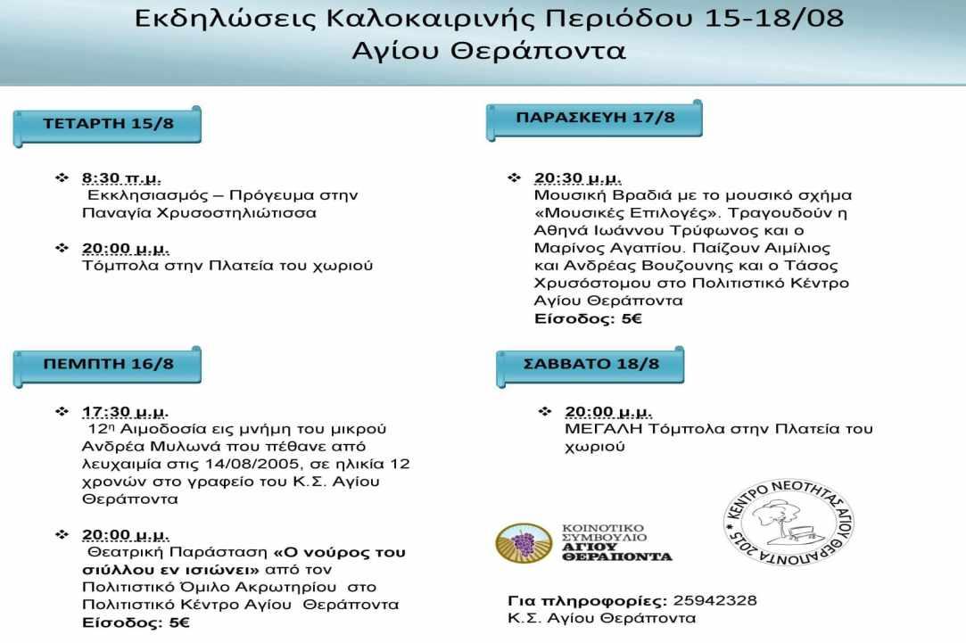 Event schedule: Kivides -Vasa Koilaniou - Pachna