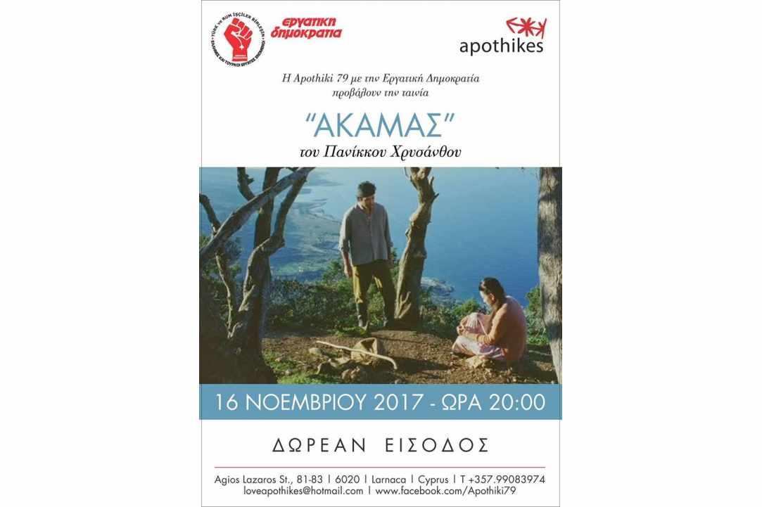 """Cypriot film """"Akamas"""" - Movie night"""