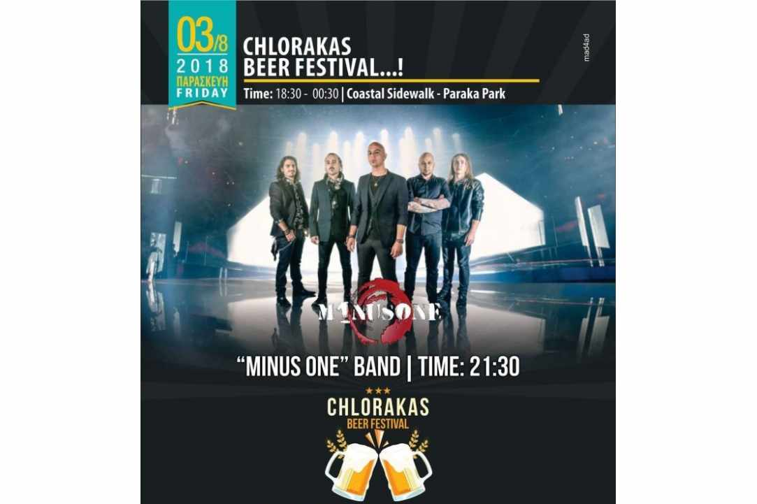 1st Beer Festival in Chloraka with Minus One
