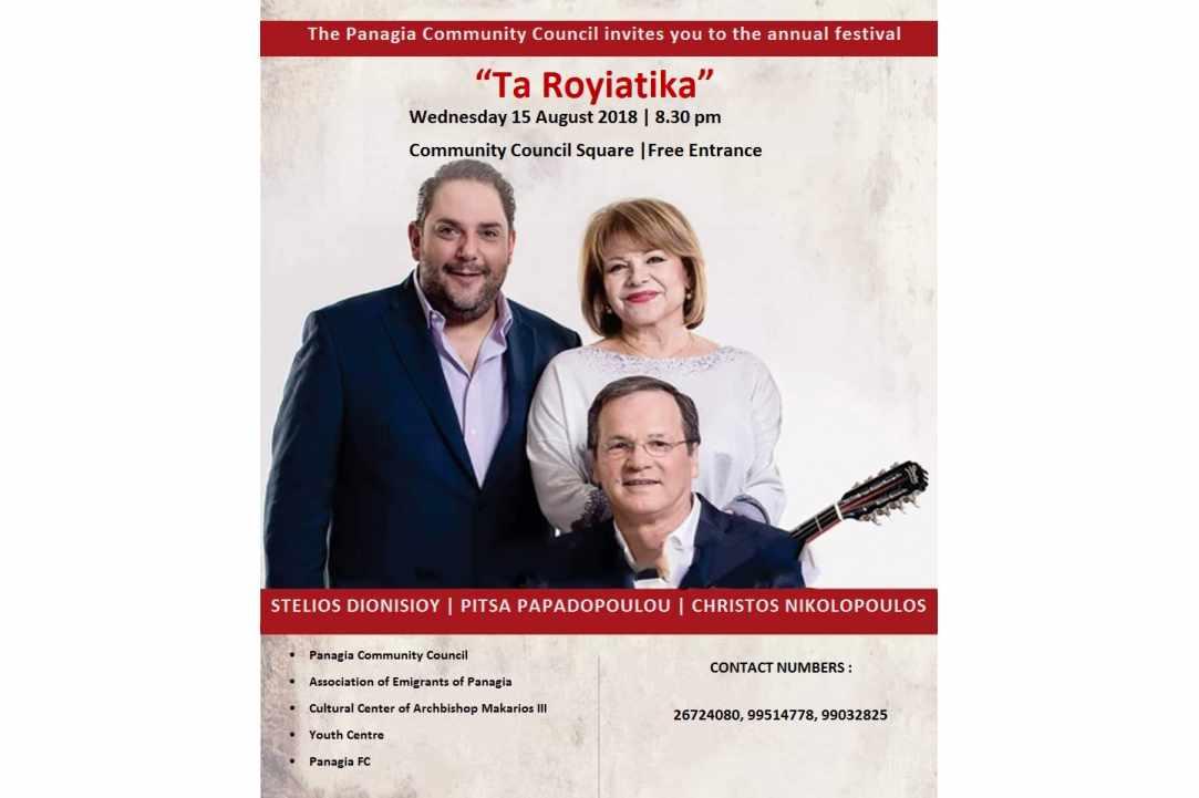 """Festival of Panagia village """"Ta Royiatika"""""""