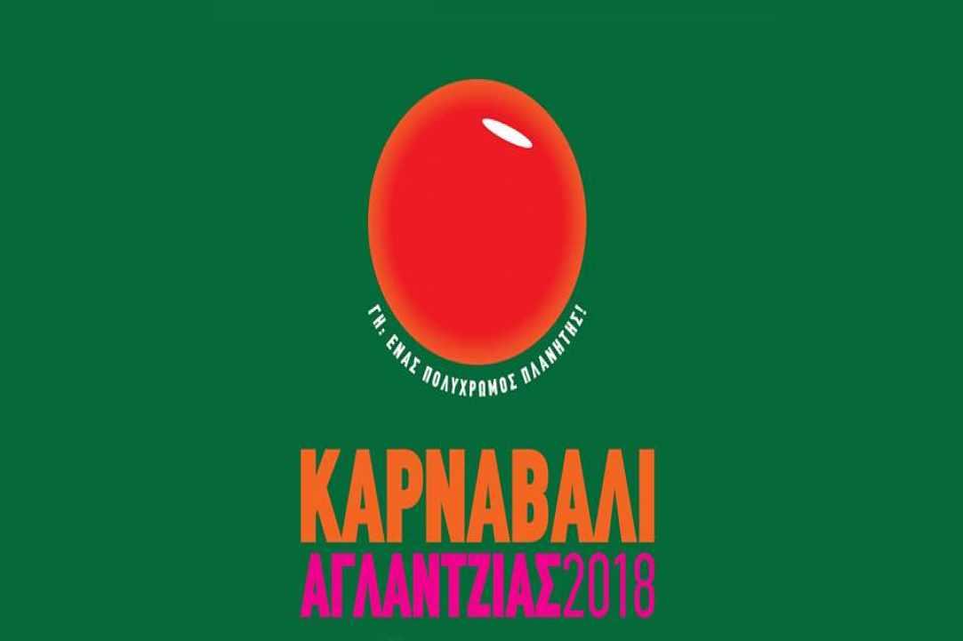 Aglantzia's Carnival 2018!