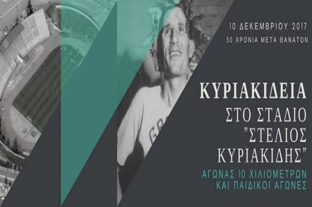 """""""Kyriakideia 2017"""" at Stelios Kyriakidis Stadium"""