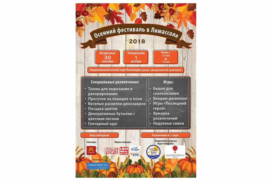 The Limassol Autumn Festival at the Limassol National Forest Park 2018