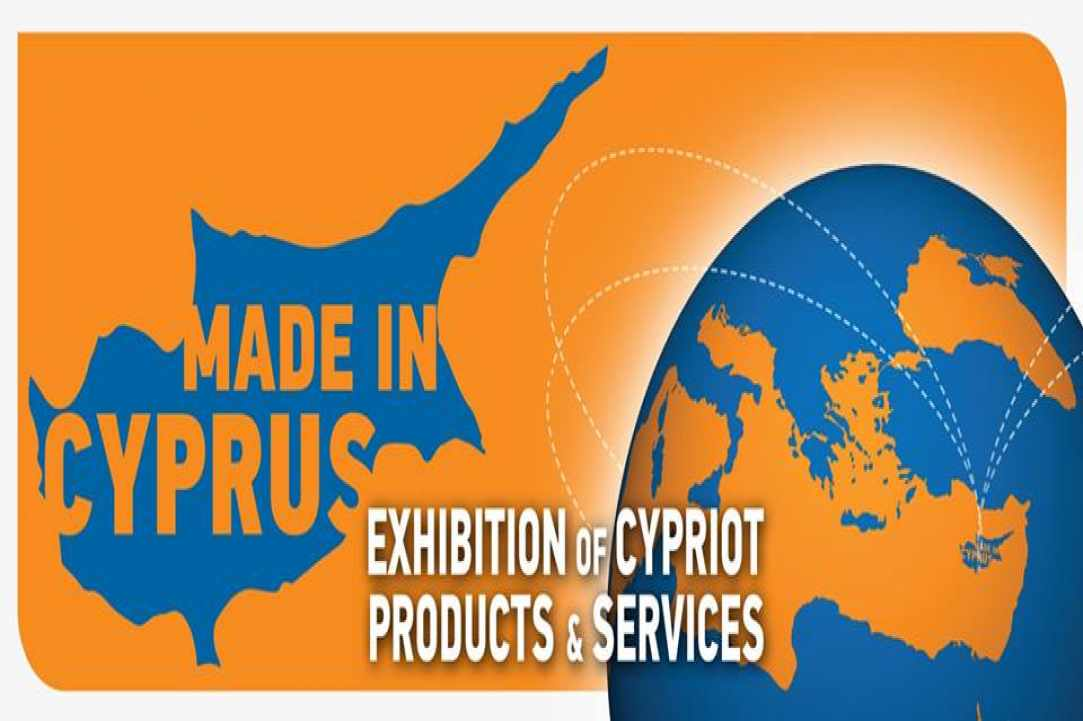 'Made in Cyprus' the 5th Exhibition