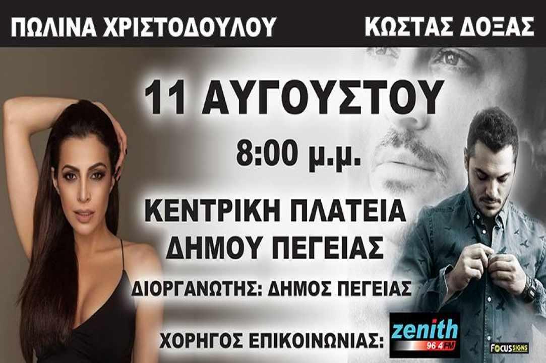 The Annual Pegeia Festival with Polina Christodoulou and Kostas Doxas