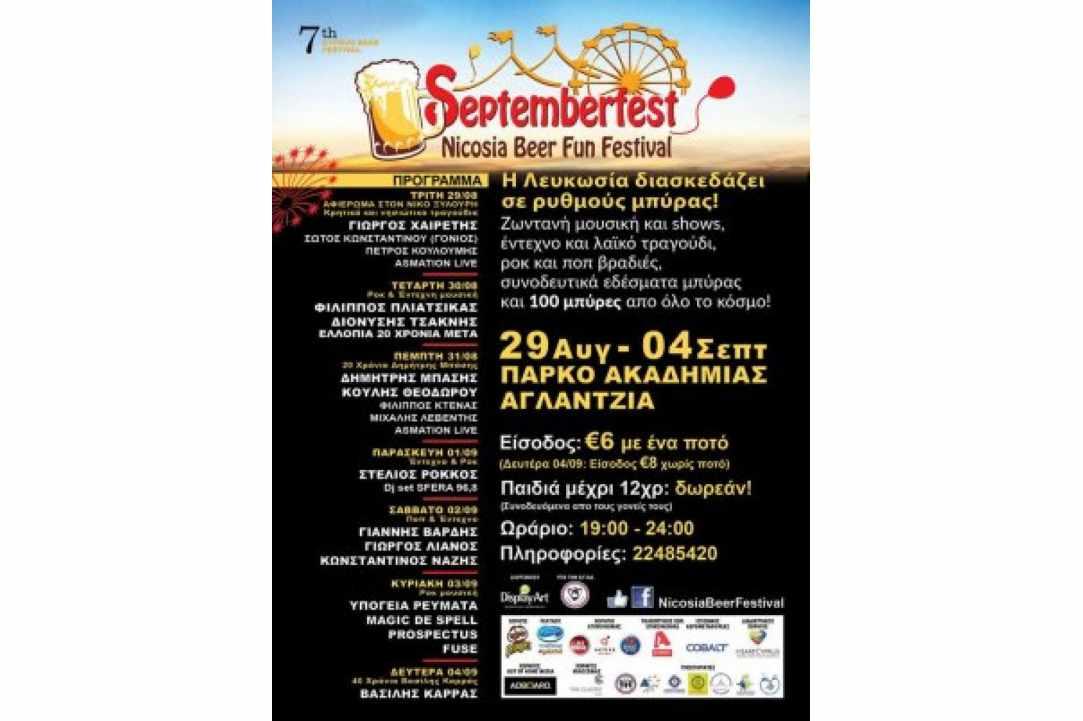 Septemberfest - Nicosia Beer Fun Festival 2017