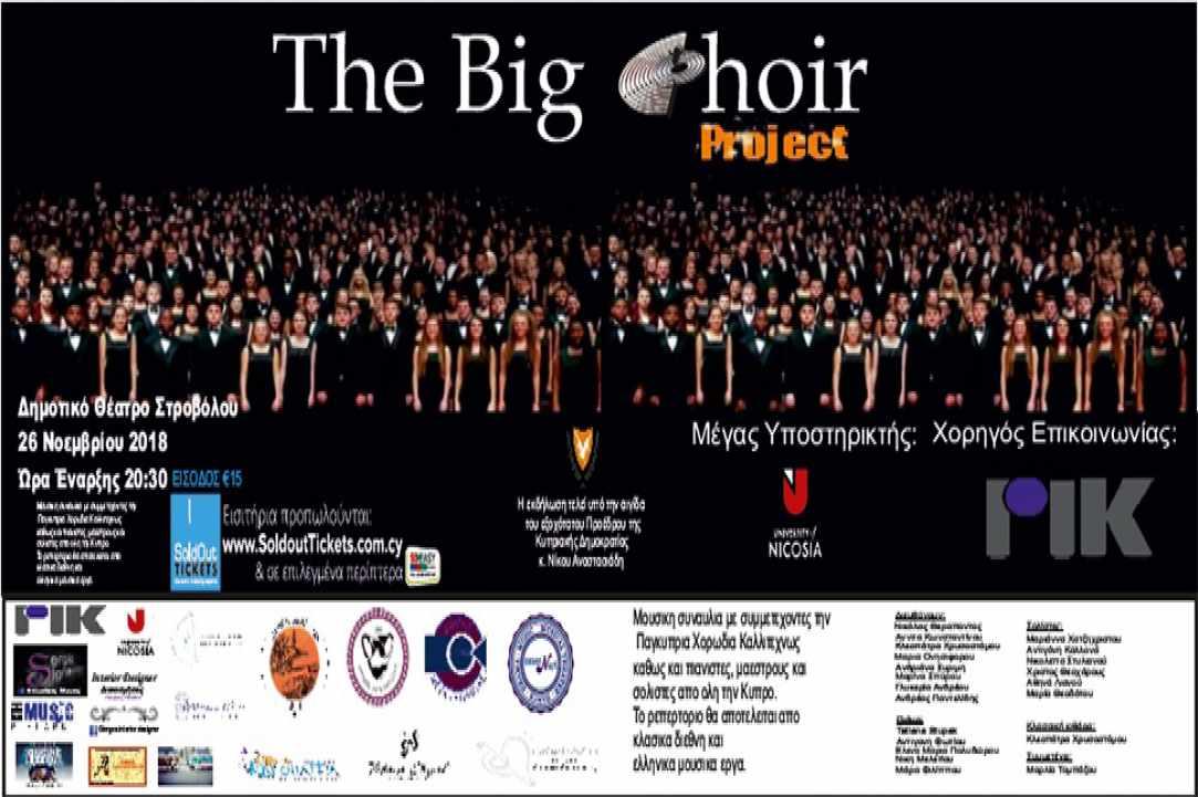 The Big Choir Project Cy