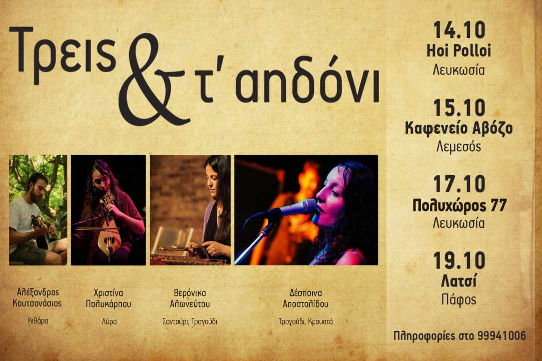 "Concerts by the music ensemble ""I tris ke to aidoni"""