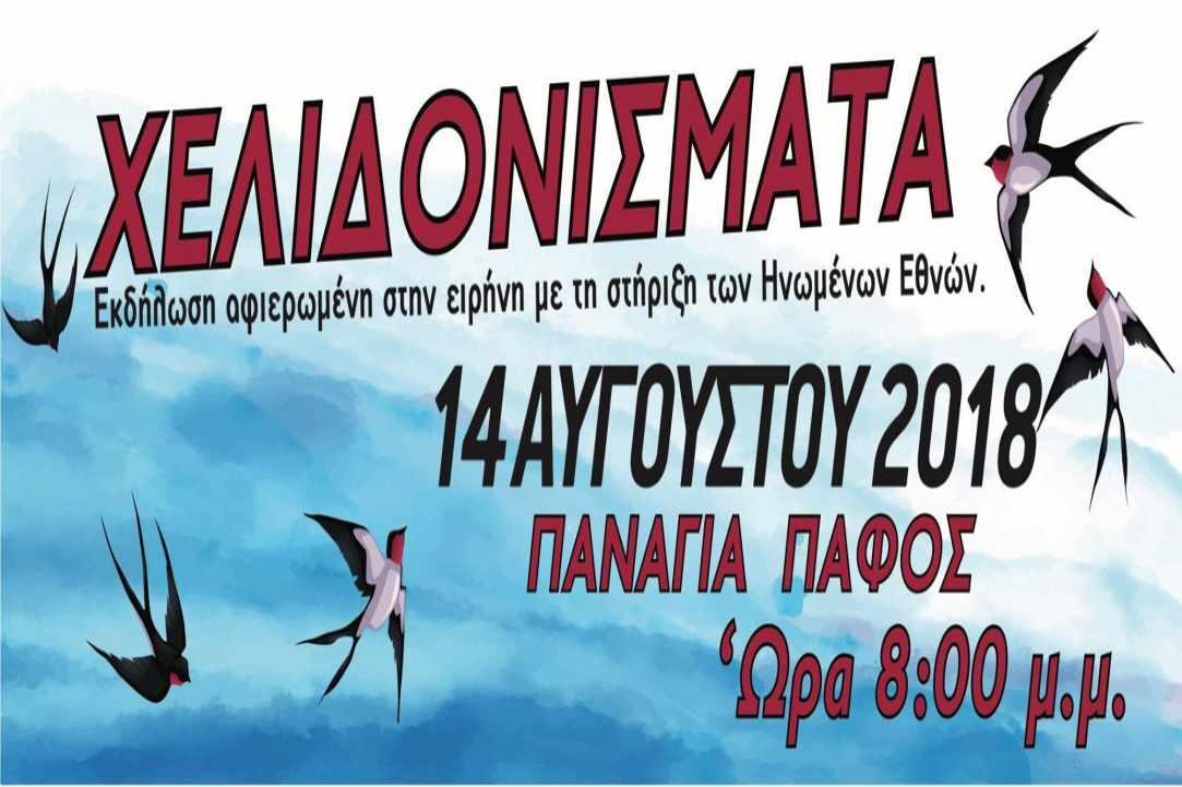 """The """"Helidonismata"""""""