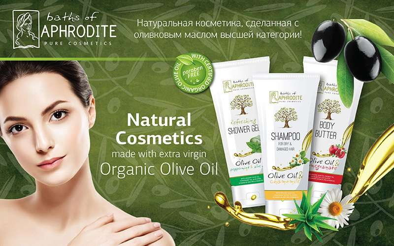 Baths of Aphrodite Natural Cosmetics